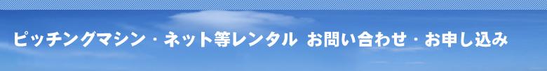 マシンレンタル申し込み/お問い合わせ用ページ
