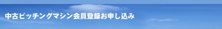 中古マシン情報会員登録ページ